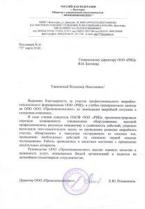 """благодарственное письмо от ООО """"Промхимкомплект"""""""