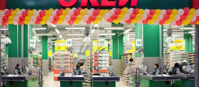 Землеотвод под объект торговли «Гипермаркет О'Кей»
