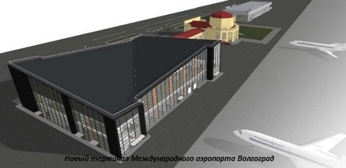 Новое здание Международного аэропорта Волгоград